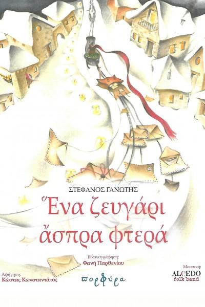 ΕΝΑ-ΖΕΥΓΑΡΙ-ΑΣΠΡΑ-ΦΤΕΡΑ
