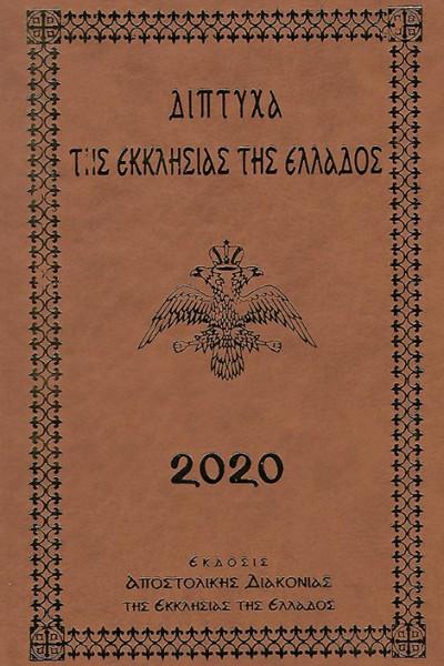 ΔΙΠΤΥΧΑ-ΤΗΣ-ΕΚΚΛΗΣΙΑΣ-ΤΗΣ-ΕΛΛΑΔΟΣ-2020