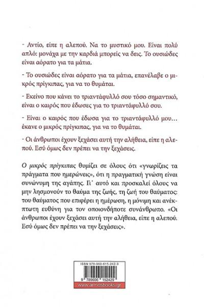 Ο-ΜΙΚΡΟΣ-ΠΡΙΓΚΙΠΑΣ-