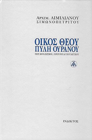 ΟΙΚΟΣ-ΘΕΟΥ-ΠΥΛΗ-ΟΥΡΑΝΟΥ
