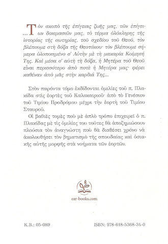 Οπισθόφυλλο