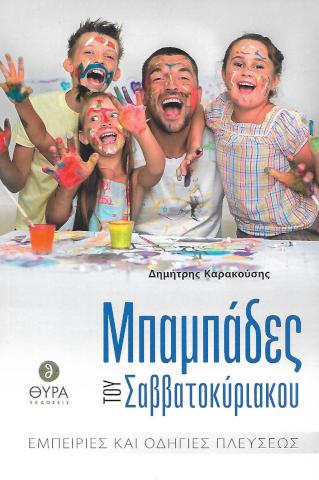 mpampades-tou-sabbatokiriakou
