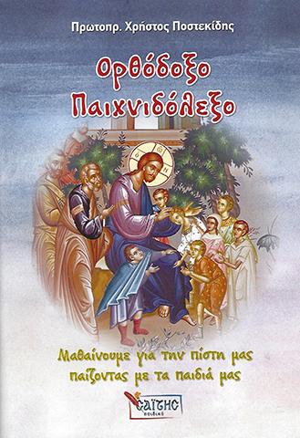 ΟΡΘΟΔΟΞΟ-ΠΑΙΧΝΙΔΟΛΕΞΟ