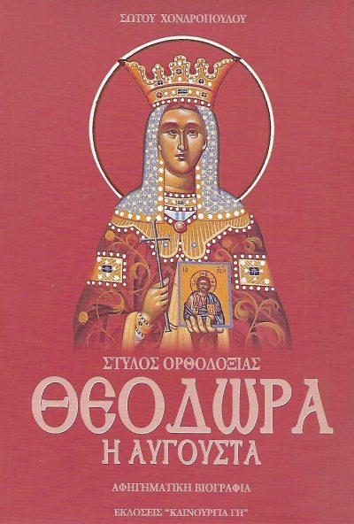 stilos-orthodoxias-theodora-h-augoysta-sotos-xondropoulos