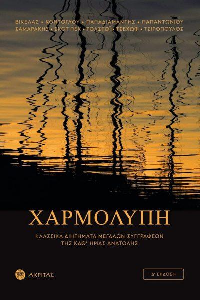 xarmolipi-ekdoseis-akritas-porfira