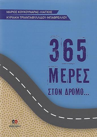 365-ΜΕΡΕΣ-ΣΤΟΝ-ΔΡΟΜΟ