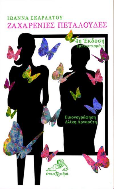 Ζαχαρένιες-πεταλούδες-εκδόσεις-επιστροφή