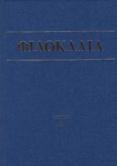 ΦΙΛΟΚΑΛΙΑ-ΤΟΜΟΣ-Α-ΤΟ-ΠΕΡΙΒΟΛΙ-ΤΗΣ-ΠΑΝΑΓΙΑΣ