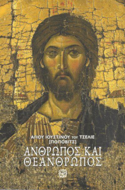 ΑΝΘΡΩΠΟΣ-ΚΑΙ-ΘΕΑΝΘΡΩΠΟΣ