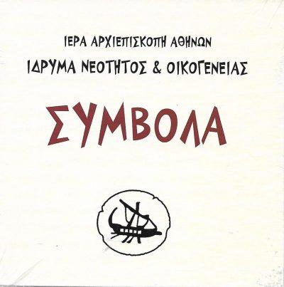 ΣΥΜΒΟΛΑ-ΕΠΙΤΡΑΠΕΖΙΟ-ΠΑΙΧΝΙΔΙ