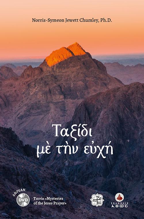 ΤΑΞΙΔΙ-ΜΕ-ΤΗΝ-ΕΥΧΗ