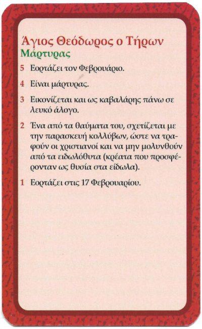 ΓΝΩΡΙΖΟΝΤΑΣ-ΤΟΥΣ-ΑΓΙΟΥΣ-ΕΠΙΤΡΑΠΕΖΙΟ-ΠΑΙΧΝΙΔΙ-ΚΑΡΤΑ-1