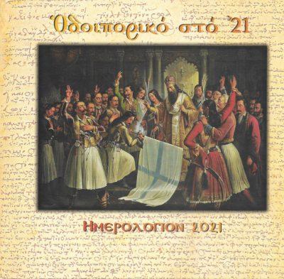 ΗΜΕΡΟΛΟΓΙΟ-2021-ΟΔΟΙΠΟΡΙΚΟ-ΣΤΟ-21-