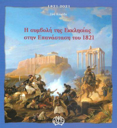 Η-ΣΥΜΒΟΛΗ-ΤΗΣ-ΕΚΚΛΗΣΙΑΣ-ΣΤΗΝ-ΕΠΑΝΑΣΤΑΣΗ-ΤΟΥ-1821