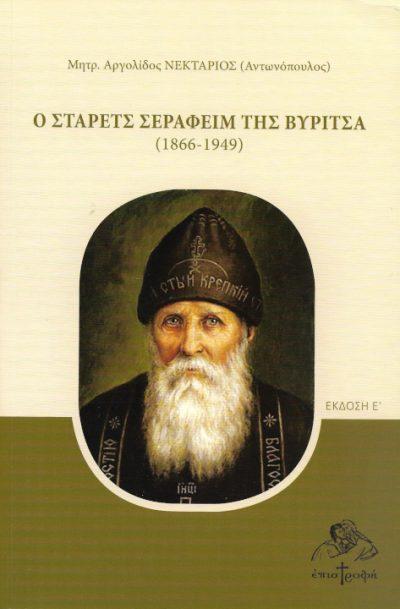 Ο-ΣΤΑΡΕΤΣ-ΣΕΡΑΦΕΙΜ-ΤΗΣ-ΒΥΡΙΤΣΑ
