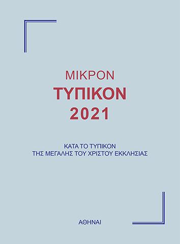 ΜΙΚΡΟ-ΤΥΠΙΚΟ-2021-ΕΚΔΟΣΕΙΣ-ΝΕΚΤΑΡΙΟΣ-ΠΑΝΑΓΟΠΟΥΛΟΣ-