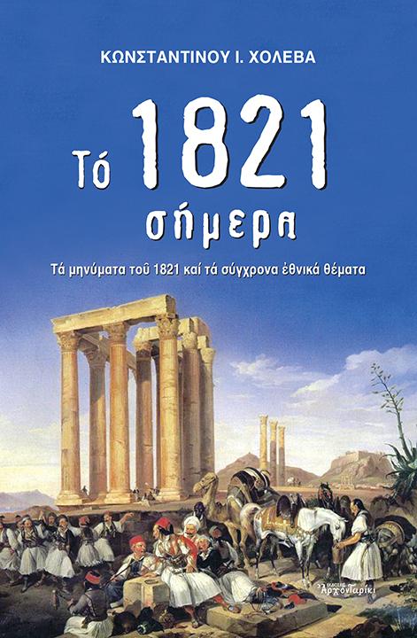ΤΟ-1821-ΣΗΜΕΡΑ-ΤΑ-ΜΗΝΥΜΑΤΑ-ΠΟΥ-ΣΤΕΛΝΕΙ-ΤΟ-1821-ΓΙΑ-ΤΑ-ΣΥΓΧΡΟΝΑ-ΕΘΝΙΚΑ-ΘΕΜΑΤΑ