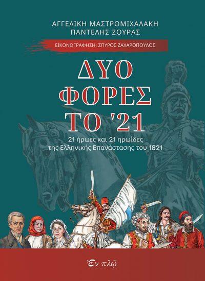 ΔΥΟ-ΦΟΡΕΣ-ΤΟ-21