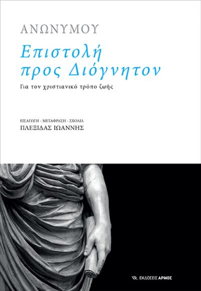 ΕΠΙΣΤΟΛΗ-ΠΡΟΣ-ΔΙΟΓΝΗΤΟΝ