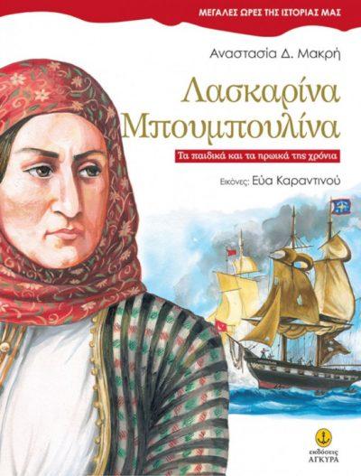 ΛΑΣΚΑΡΙΝΑ-ΜΠΟΥΜΠΟΥΛΙΝΑ