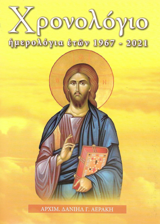 ΧΡΟΝΟΛΟΓΙΟ-ΗΜΕΡΟΛΟΓΙΑ-ΕΤΩΝ-1967-2021