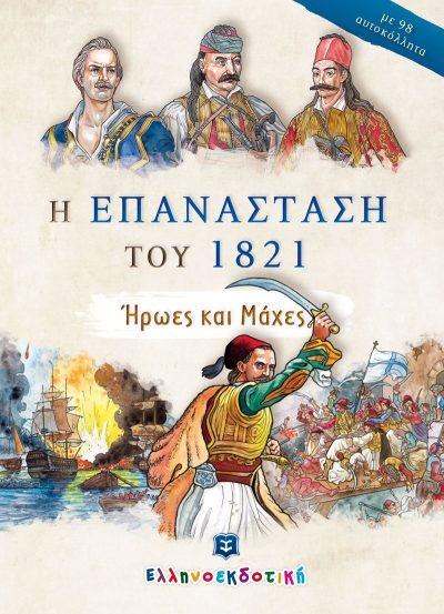 Η-ΕΠΑΝΑΣΤΑΣΗ-ΤΟΥ-1821-ΗΡΩΕΣ-ΚΑΙ-ΜΑΧΕΣ