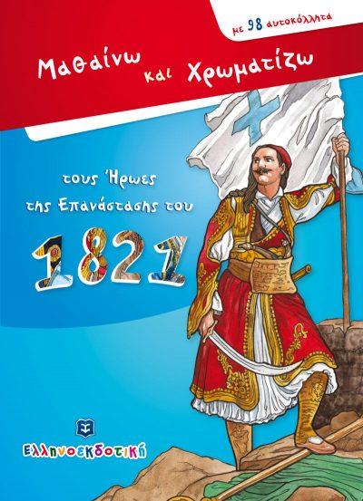 ΜΑΘΑΙΝΩ-ΚΑΙ-ΧΡΩΜΑΤΙΖΩ-ΤΟΥΣ-ΗΡΩΕΣ-ΤΗΣ-ΕΠΑΝΑΣΤΑΣΗΣ-ΤΟΥ-1821