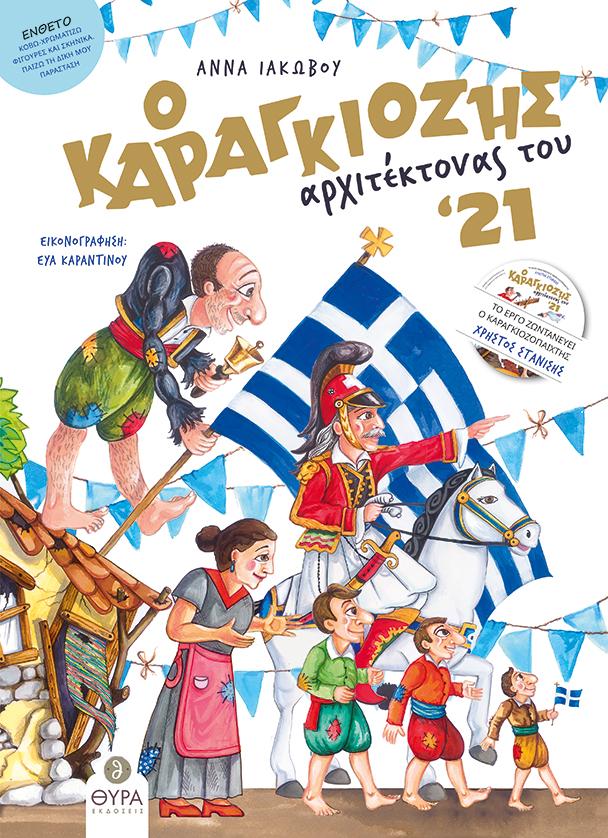 Ο-ΚΑΡΑΓΚΙΟΖΗΣ-ΑΡΧΙΤΕΚΤΟΝΑΣ-ΤΟΥ-21