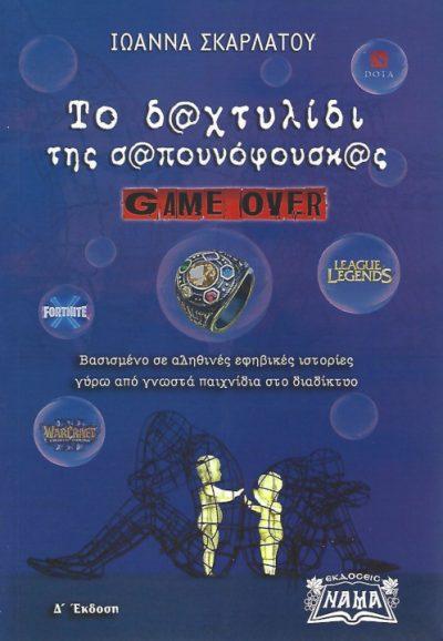 ΤΟ-ΔΑΧΤΥΛΙΔΙ-ΤΗΣ-ΣΑΠΟΥΝΟΦΟΥΣΚΑΣ