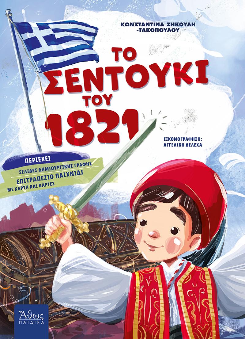 ΤΟ-ΣΕΝΤΟΥΚΙ-ΤΟΥ-1821