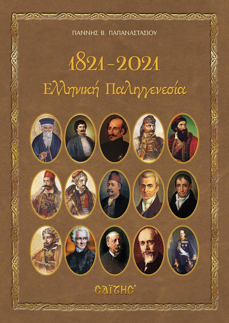 1821-2021-ΕΛΛΗΝΙΚΗ-ΠΑΛΙΓΓΕΝΕΣΙΑ