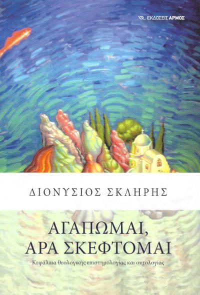 ΑΓΑΠΩΜΑΙ-ΑΡΑ-ΣΚΕΦΤΟΜΑΙ