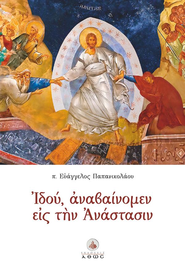ΙΔΟΥ-ΑΝΑΒΑΙΝΟΜΕΝ-ΕΙΣ-ΤΗΝ-ΑΝΑΣΤΑΣΙΝ