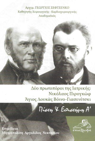 Δύο πρωτοπόροι της Ιατρικής Νικόλαος Πιρογκώφ Άγιος Λουκάς Βόινο-Γιασενέτσκι