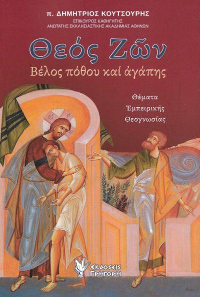 Θεός-Ζων-Βέλος-πόθου-και-αγάπης-εκδόσεις-Γρηγόρη
