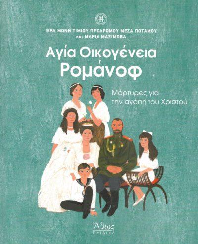 αγια-οικογενεια-ρομανοφ-ιερα-μονη-προδρόμου-μέσου-ποταμου-εκδόσεις-άθως-παιδικά