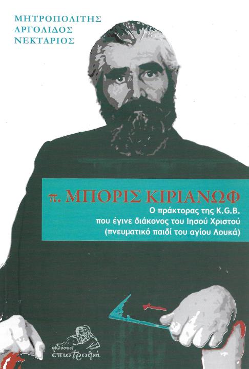 π. Μπορίς Κιριάνωφ Ο πράκτορας της K.G.B που έγινε διάκονος του Ιησού Χριστού πνευματικό παιδί του αγίου Λουκά