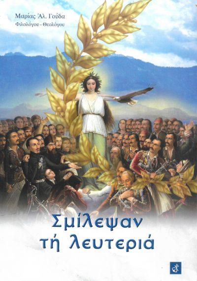σμίλεψαν-τη-λευτεριά-εκδόσεις-χριστιανική-ελπίς-ορθοδοξη-αδελφότητα