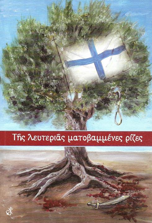 της-λευτεριάς-ματοβαμμένες-ρίζες-εκδόσεις-χριστιανική-ελπίς-ορθοδοξη-αδελφότητα
