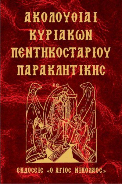 AKOLOYTHIAI-KYRIAKON-PENTIKOSTARIOY-PARAKLITIKIS