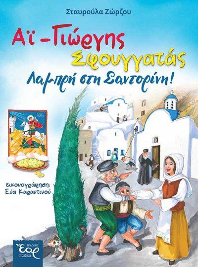 agios-georgios-sfoyggatas-lampri-sti-santorini-ekdoseis-ear