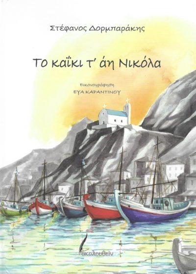 to-kaiki-t-ai-nikola-ekdoseis-akoloythein-stefanos-dormparakis