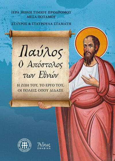Παύλος-ο-Απόστολος-των-Εθνών-η-ζωή-του-το-έργο-του-οι-πόλεις-που-δίδαξε