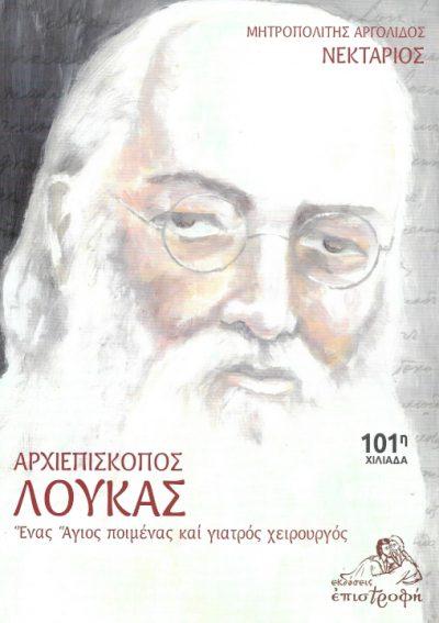 αρχιεπίσκοπος-λουκάς-ένας-άγιος-ποιμένας-και-γιατρός-χειρουργός-εκδόσεις-επιστροφή