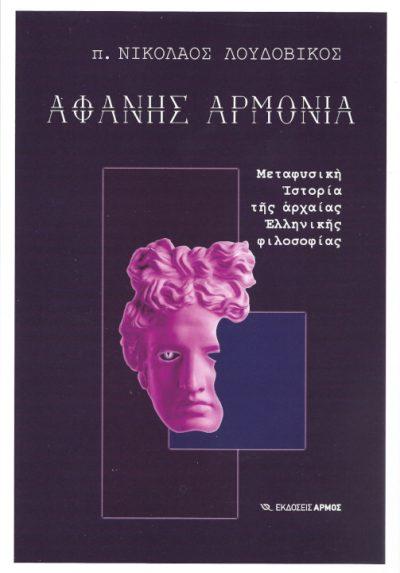 αφανής-αρμονία-π-νικόλαος-λουδοβίκος-εκδόσεις-αρμός