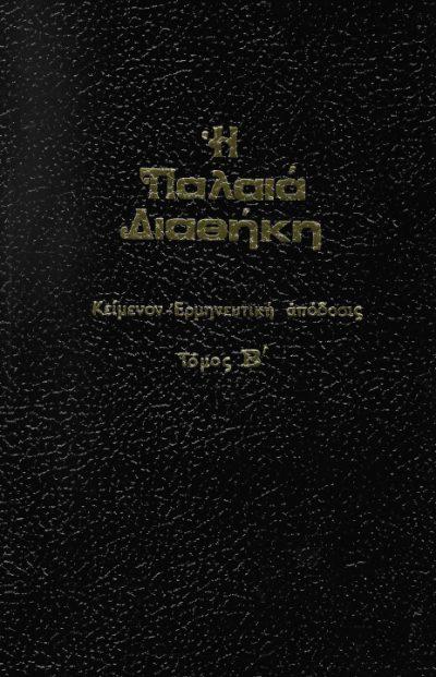 η-παλαιά-διαθήκη-τόμος-β-εκδόσεις-ζωή