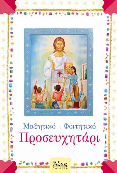 μαθητικό-φοιτητικό-προσευχητάρι-άθως-παιδικά