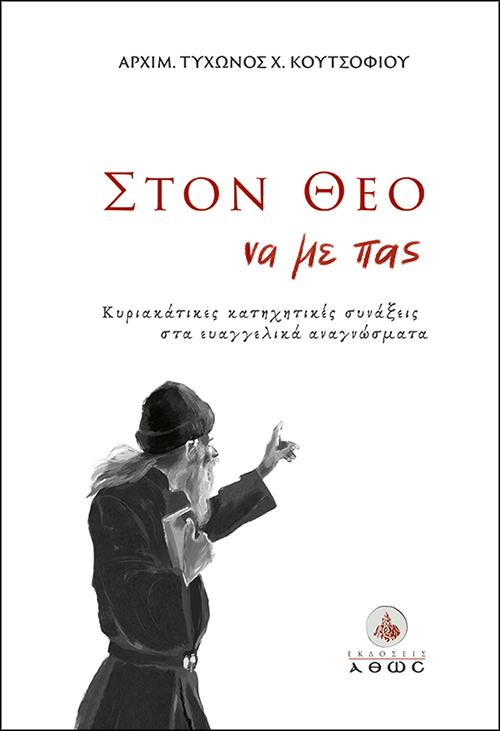pTyxonos_Ston Theo na me pas_cover