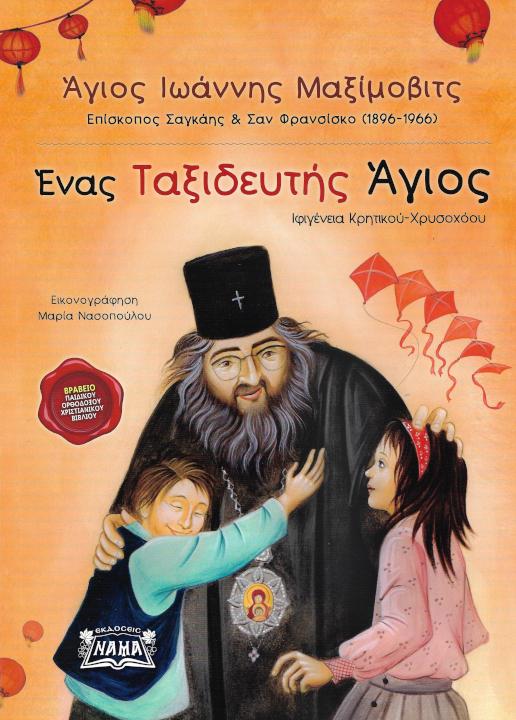 ένας-ταξιδευτής-άγιος-άγιος-Ιωάννης-ο-Μαξίμοβιτς-εκδόσεις-νάμα