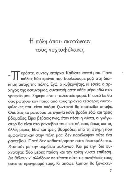 ο-δερμάτινος-χιτώνας-εκδόσεις-πορφύρα-1